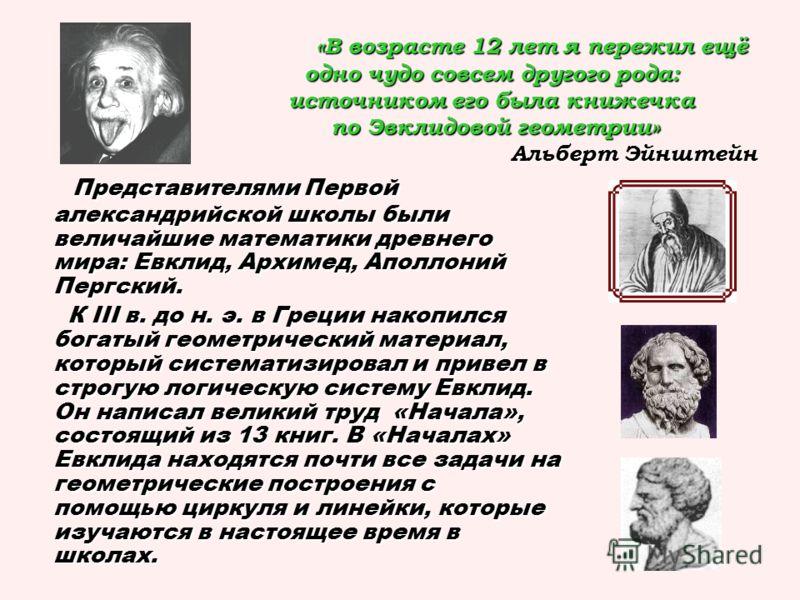 «В возрасте 12 лет я пережил ещё одно чудо совсем другого рода: источником его была книжечка по Эвклидовой геометрии» Альберт Эйнштейн «В возрасте 12 лет я пережил ещё одно чудо совсем другого рода: источником его была книжечка по Эвклидовой геометри