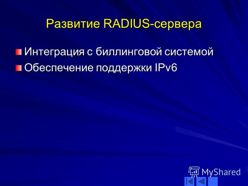 Развитие RADIUS-сервера Интеграция с биллинговой системой Обеспечение поддержки IPv6