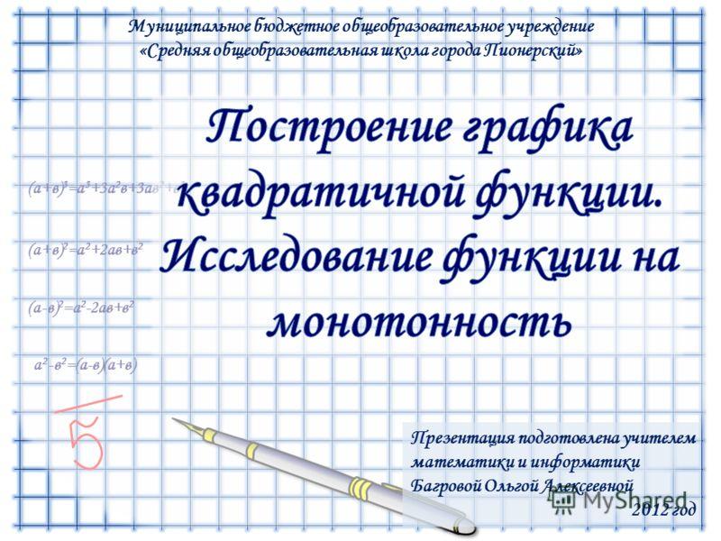 a 2 -в 2 =(a-в)(a+в) (a-в) 2 =a 2 -2aв+в 2 (a+в) 2 =a 2 +2aв+в 2 (a+в) 3 =a 3 +3a 2 в+3aв 2 +в 3 Муниципальное бюджетное общеобразовательное учреждение «Средняя общеобразовательная школа города Пионерский» Презентация подготовлена учителем математики