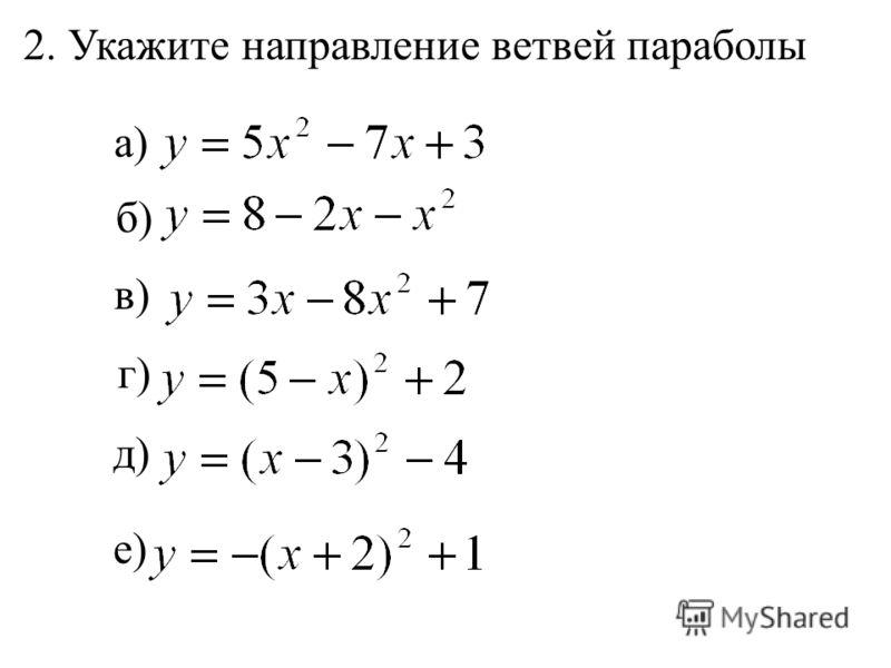 а) б) г) в) 2. Укажите направление ветвей параболы д)е)