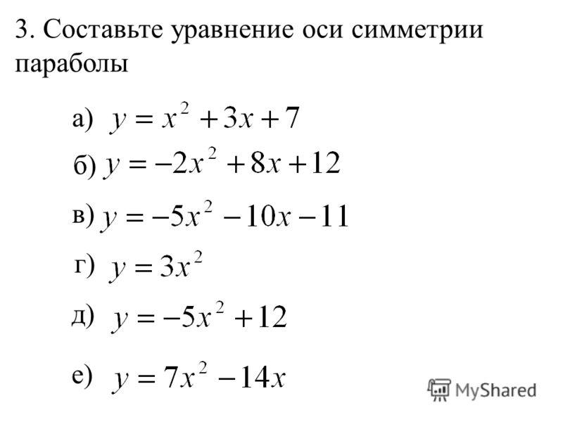 а) б) г) в) 3. Составьте уравнение оси симметрии параболы д)е)