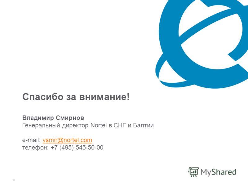 8 Спасибо за внимание! Владимир Смирнов Генеральный директор Nortel в СНГ и Балтии e-mail: vsmir@nortel.comvsmir@nortel.com телефон: +7 (495) 545-50-00