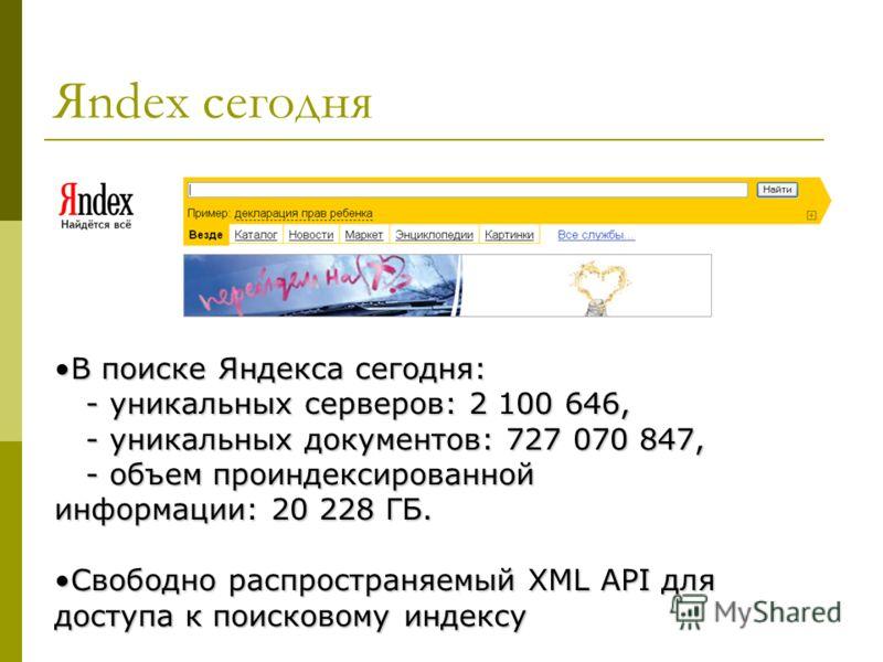 Яndex сегодня В поиске Яндекса сегодня: - уникальных серверов: 2 100 646, - уникальных документов: 727 070 847, - объем проиндексированной информации: 20 228 ГБ.В поиске Яндекса сегодня: - уникальных серверов: 2 100 646, - уникальных документов: 727