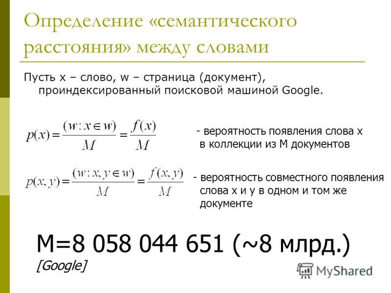 Определение «семантического расстояния» между словами Пусть x – слово, w – страница (документ), проиндексированный поисковой машиной Google. - вероятность появления слова x в коллекции из М документов - вероятность совместного появления слова x и y в