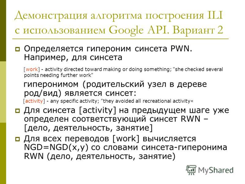Определяется гипероним синсета PWN. Например, для синсета [work] - activity directed toward making or doing something;