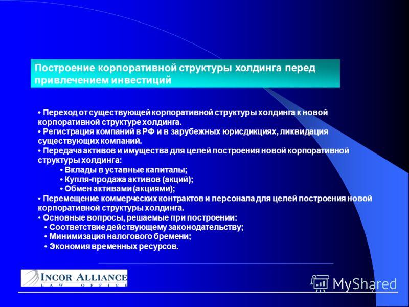7 Переход от существующей корпоративной структуры холдинга к новой корпоративной структуре холдинга. Регистрация компаний в РФ и в зарубежных юрисдикциях, ликвидация существующих компаний. Передача активов и имущества для целей построения новой корпо