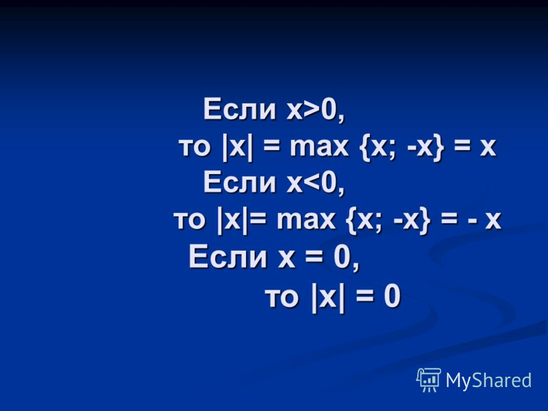 Если x>0, то |x| = max {x; -x} = x Если x 0, то |x| = max {x; -x} = x Если x