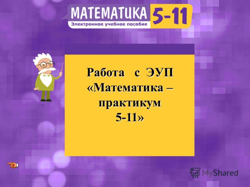 Работа с ЭУП «Математика – практикум 5-11»