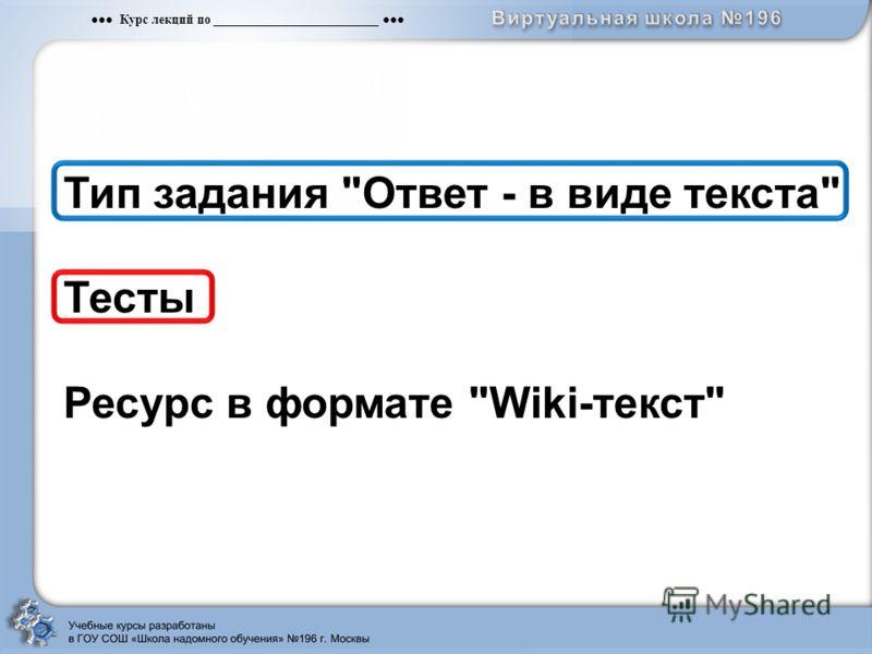 Тип задания Ответ - в виде текста Тесты Ресурс в формате Wiki-текст