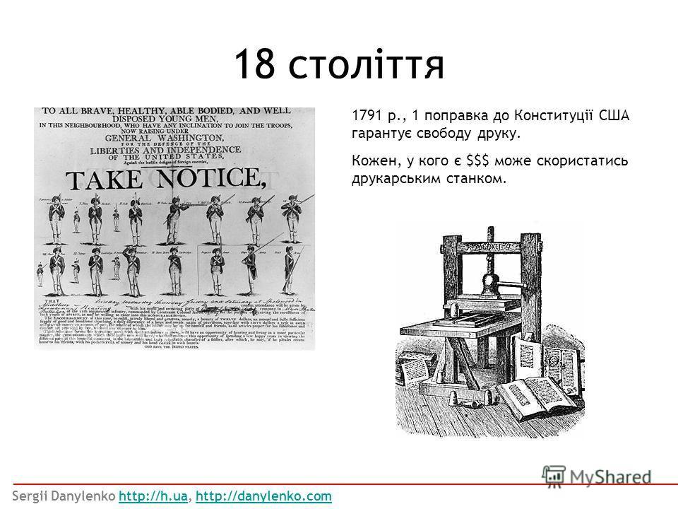 1791 р., 1 поправка до Конституції США гарантує свободу друку. Кожен, у кого є $$$ може скористатись друкарським станком. 18 століття Sergii Danylenko http://h.ua, http://danylenko.comhttp://h.uahttp://danylenko.com