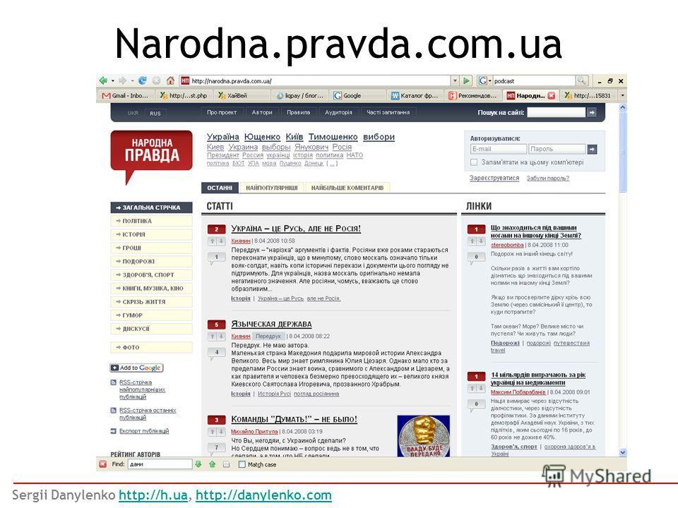 Narodna.pravda.com.ua Sergii Danylenko http://h.ua, http://danylenko.comhttp://h.uahttp://danylenko.com