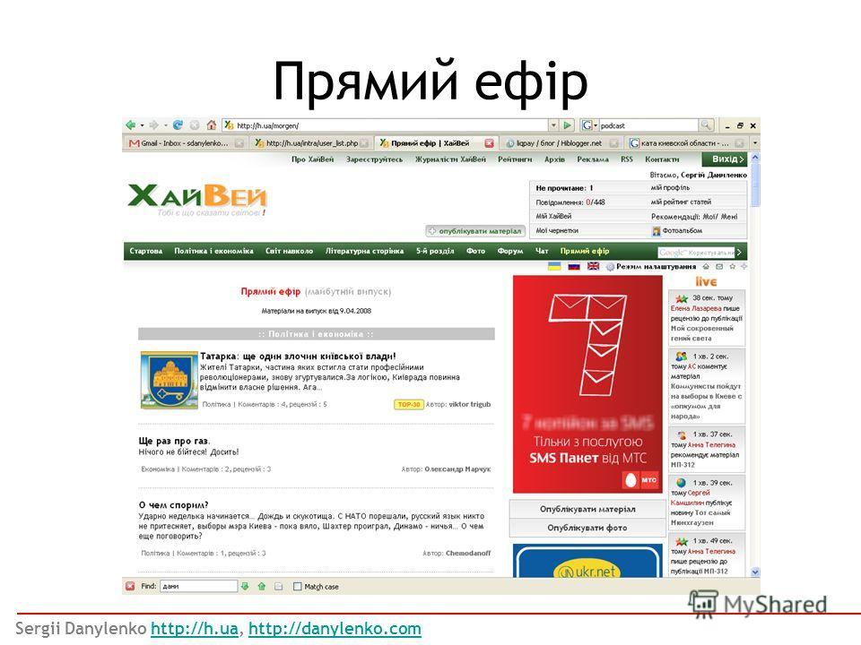 Прямий ефір Sergii Danylenko http://h.ua, http://danylenko.comhttp://h.uahttp://danylenko.com