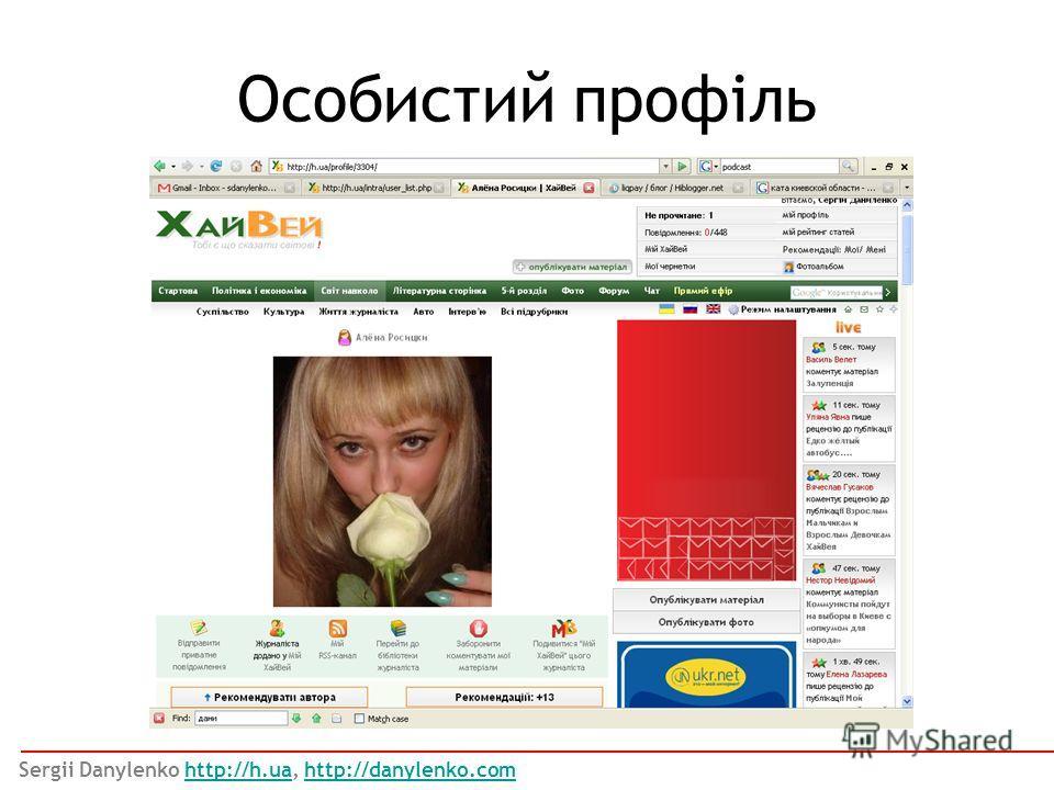 Особистий профіль Sergii Danylenko http://h.ua, http://danylenko.comhttp://h.uahttp://danylenko.com
