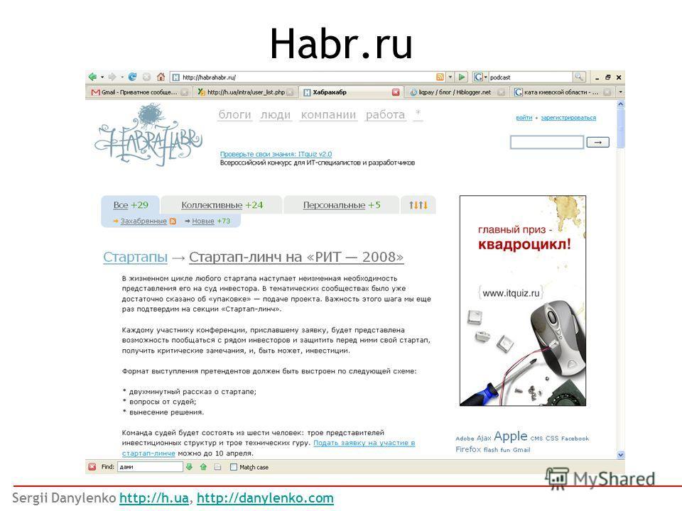 Habr.ru Sergii Danylenko http://h.ua, http://danylenko.comhttp://h.uahttp://danylenko.com