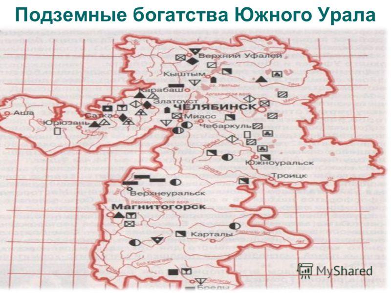 Подземные богатства Южного Урала