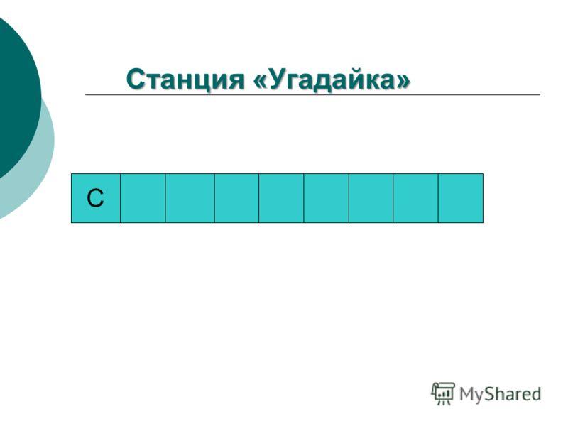 Станция «Угадайка» С