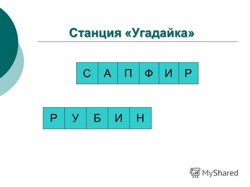 Станция «Угадайка» САПФИРРУБИН