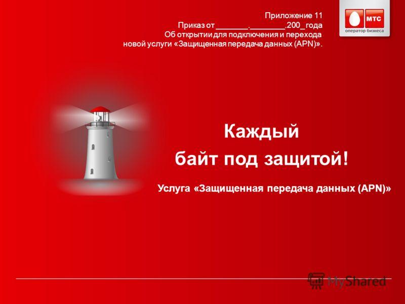 www.corp.mts.ru Каждый байт под защитой! Услуга «Защищенная передача данных (APN)» Приложение 11 Приказ от _______.________.200_ года Об открытии для подключения и перехода новой услуги «Защищенная передача данных (APN)».