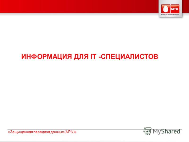 Слайд 11«Защищенная передача данных (APN)» ИНФОРМАЦИЯ ДЛЯ IT -СПЕЦИАЛИСТОВ