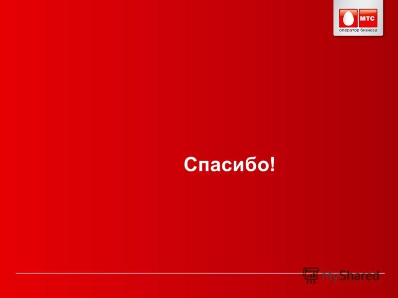 Спасибо! www.corp.mts.ru Спасибо!