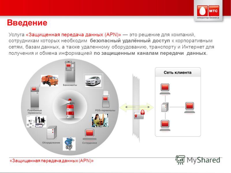 Слайд 2«Защищенная передача данных (APN)» Услуга «Защищенная передача данных (APN)» это решение для компаний, сотрудникам которых необходим безопасный удалённый доступ к корпоративным сетям, базам данных, а также удаленному оборудованию, транспорту и