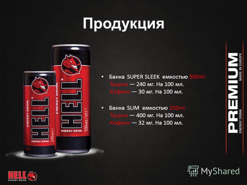 Продукция Банка SUPER SLEEK емкостью 500ml Таурин 240 мг. На 100 мл. Кофеин 30 мг. На 100 мл. Банка SLIM емкостью 250ml Таурин 400 мг. На 100 мл. Кофеин 32 мг. На 100 мл.