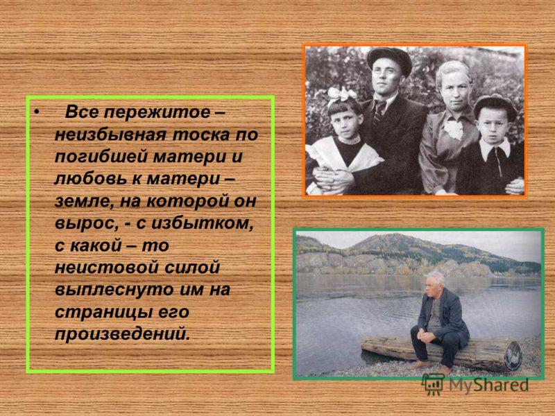 Рассказ похвалили в литературном кружке и напечатали в газете «Чусовской рабочий». Произошло это в 1951 году, и с того момента всю жизнь свою Астафьев посвятил писательскому труду.