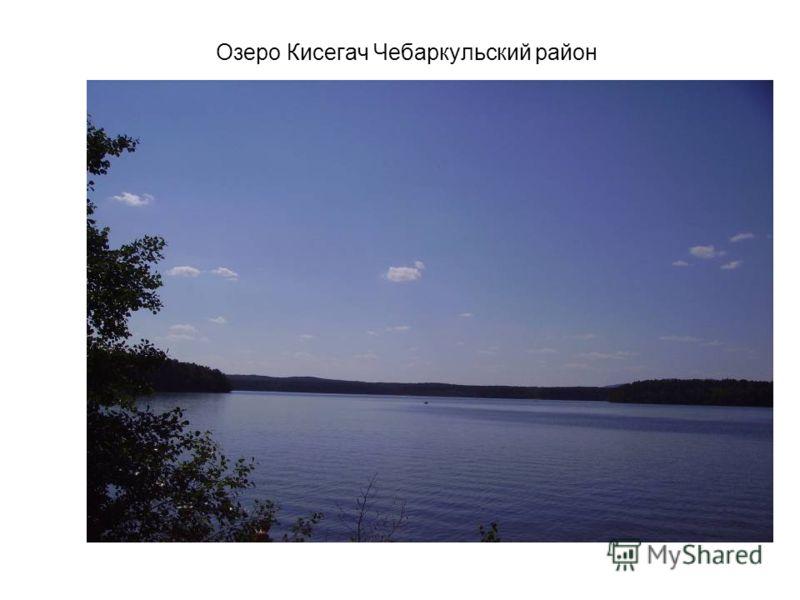Озеро Кисегач Чебаркульский район