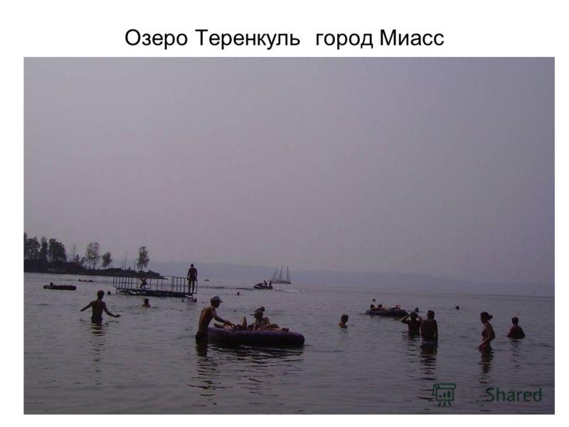 Озеро Теренкуль город Миасс