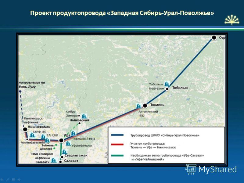 Проект продуктопровода «Западная Сибирь-Урал-Поволжье»