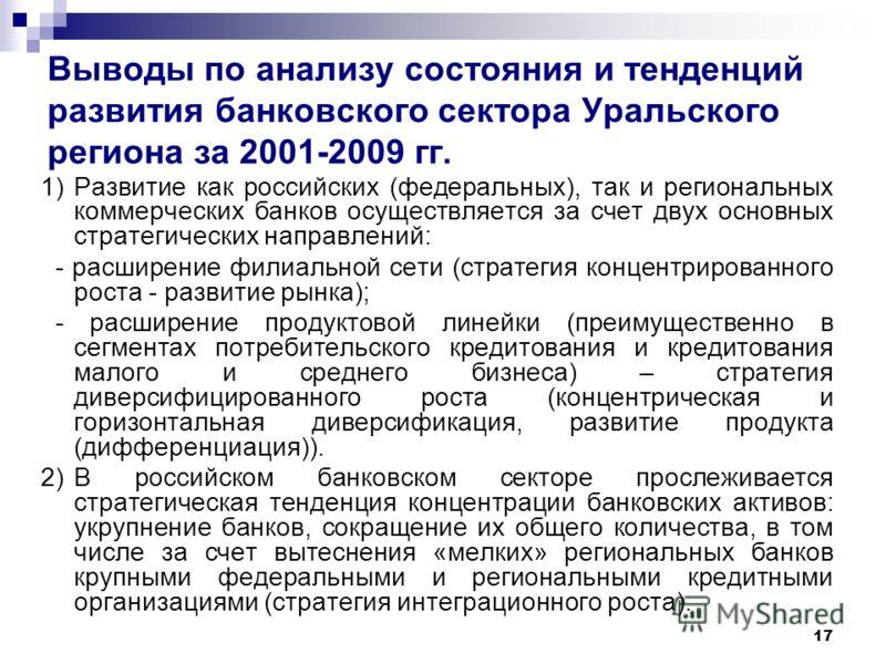 17 Выводы по анализу состояния и тенденций развития банковского сектора Уральского региона за 2001-2009 гг. 1) Развитие как российских (федеральных), так и региональных коммерческих банков осуществляется за счет двух основных стратегических направлен