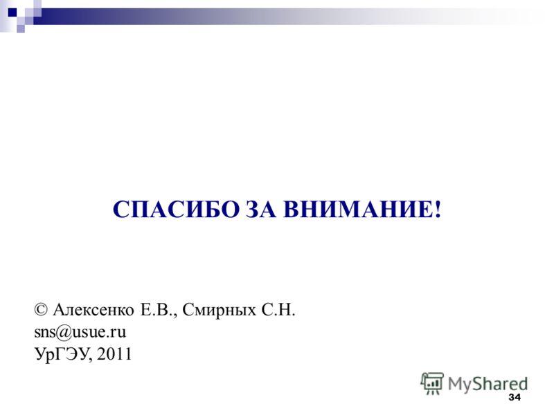 34 © Алексенко Е.В., Смирных С.Н. sns@usue.ru УрГЭУ, 2011 СПАСИБО ЗА ВНИМАНИЕ!
