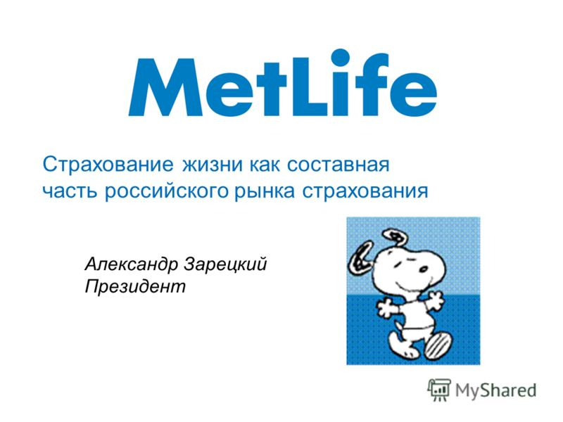 Страхование жизни как составная часть российского рынка страхования Александр Зарецкий Президент