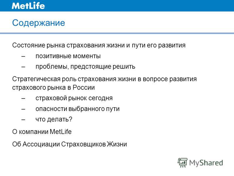 Содержание Состояние рынка страхования жизни и пути его развития –позитивные моменты –проблемы, предстоящие решить Стратегическая роль страхования жизни в вопросе развития страхового рынка в России –страховой рынок сегодня –опасности выбранного пути