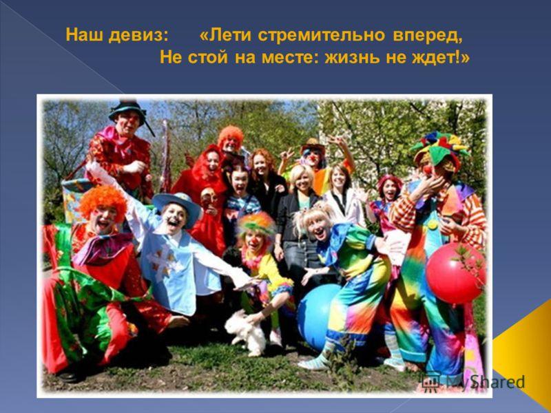 Команда «СТРЕМИТЕЛЬНЫЕ»