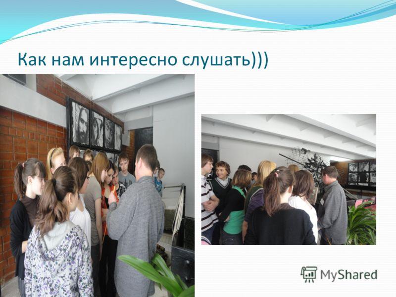 Как нам интересно слушать)))