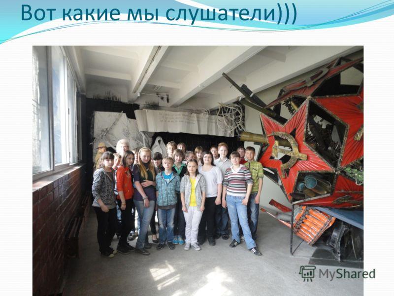 Вот какие мы слушатели)))