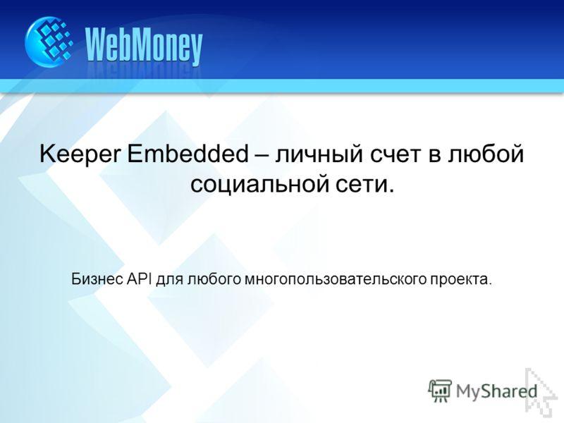 Keeper Embedded – личный счет в любой социальной сети. Бизнес API для любого многопользовательского проекта.