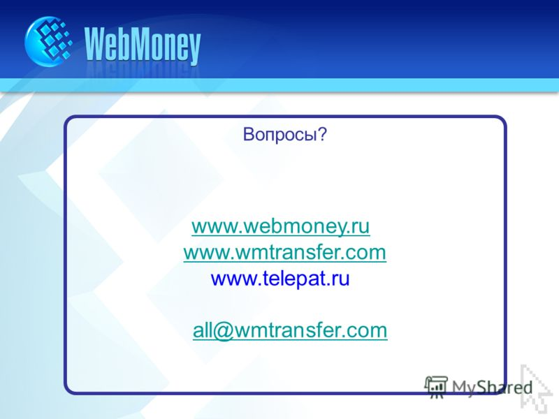 Вопросы? www.webmoney.ru www.wmtransfer.com www.telepat.ru all@wmtransfer.com