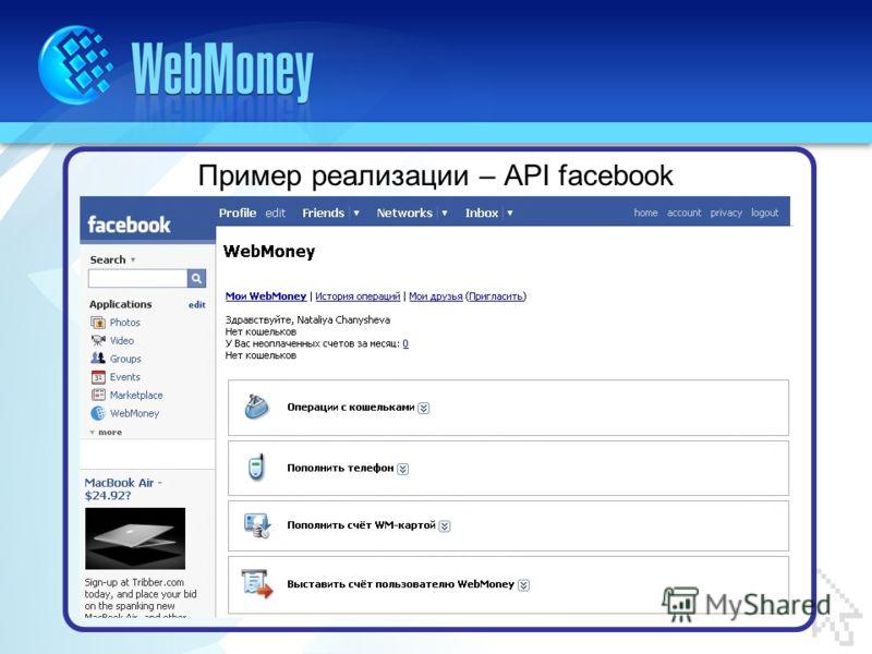 Пример реализации – API facebook