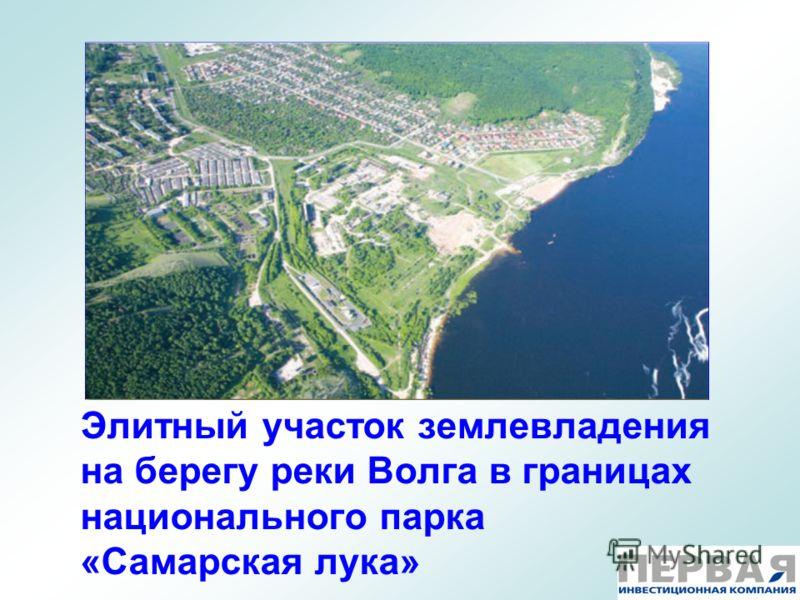 Элитный участок землевладения на берегу реки Волга в границах национального парка «Самарская лука»