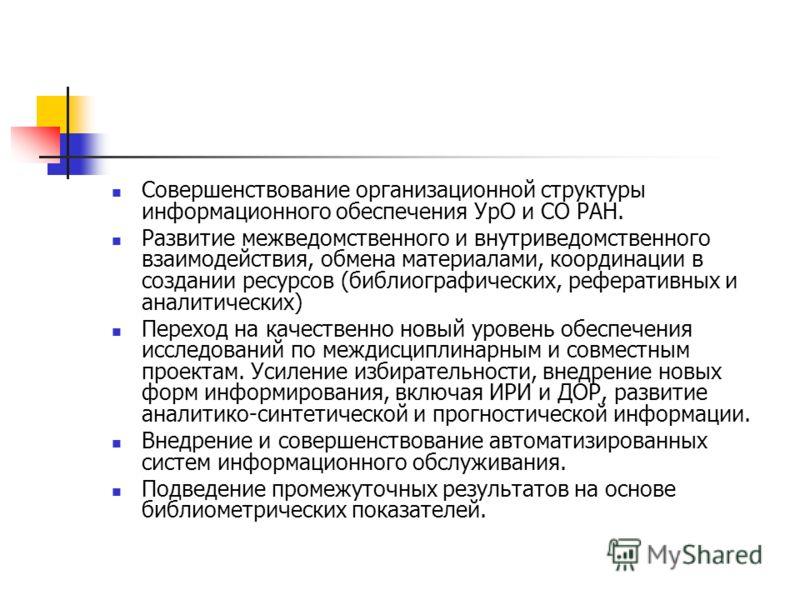 Совершенствование организационной структуры информационного обеспечения УрО и СО РАН. Развитие межведомственного и внутриведомственного взаимодействия, обмена материалами, координации в создании ресурсов (библиографических, реферативных и аналитическ