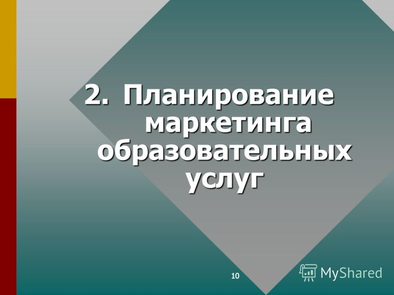 10 2.Планирование маркетинга образовательных услуг