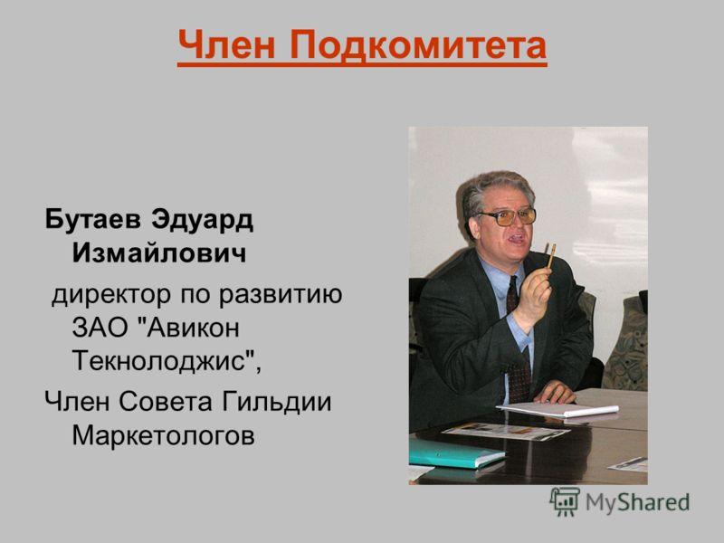 Член Подкомитета Бутаев Эдуард Измайлович директор по развитию ЗАО Авикон Текнолоджис, Член Совета Гильдии Маркетологов