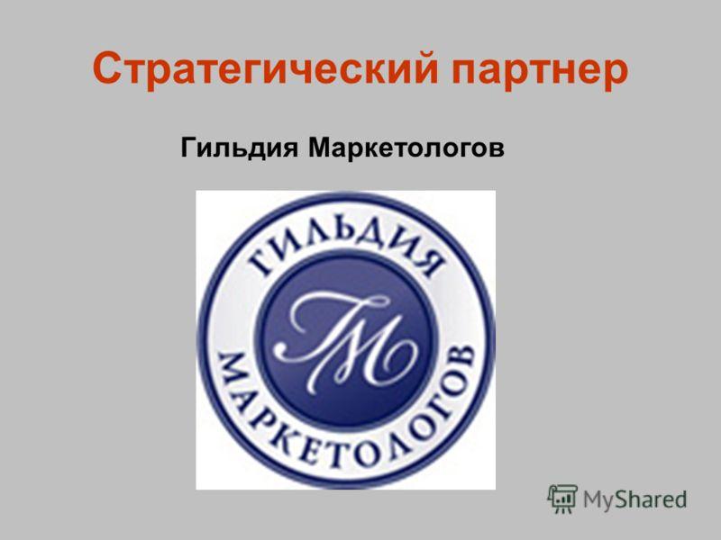 Стратегический партнер Гильдия Маркетологов