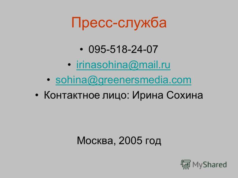 Пресс-служба 095-518-24-07 irinasohina@mail.ru sohina@greenersmedia.com Контактное лицо: Ирина Сохина Москва, 2005 год