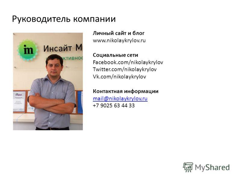 Руководитель компании Личный сайт и блог www.nikolaykrylov.ru Социальные сети Facebook.com/nikolaykrylov Twitter.com/nikolaykrylov Vk.com/nikolaykrylov Контактная информации mail@nikolaykrylov.ru +7 9025 63 44 33