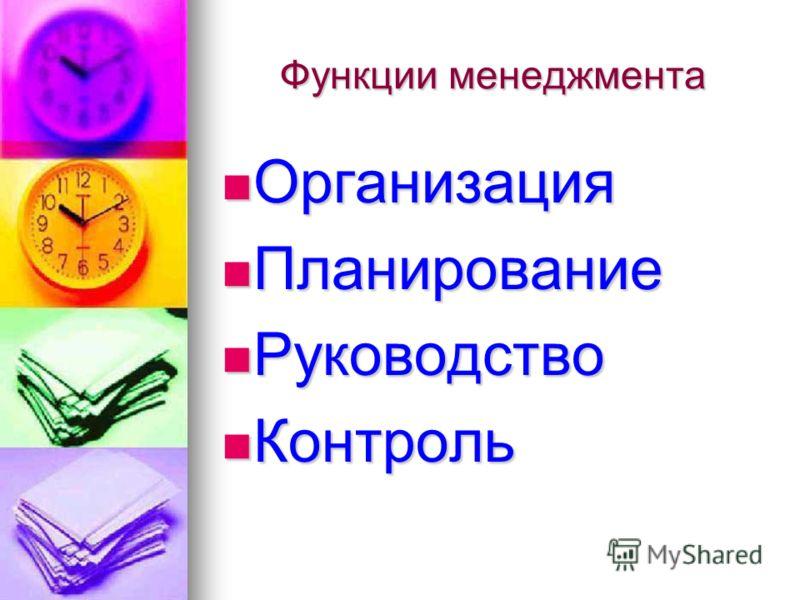 Функции менеджмента Организация Организация Планирование Планирование Руководство Руководство Контроль Контроль