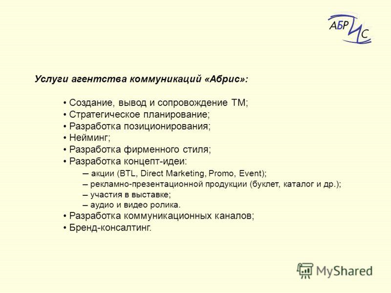 Услуги агентства коммуникаций «Абрис»: Создание, вывод и сопровождение ТМ; Стратегическое планирование; Разработка позиционирования; Нейминг; Разработка фирменного стиля; Разработка концепт-идеи: акции (BTL, Direct Marketing, Promo, Event); рекламно-