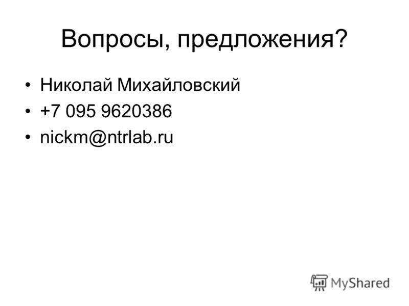 Вопросы, предложения? Николай Михайловский +7 095 9620386 nickm@ntrlab.ru
